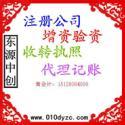 公司转让朝阳1995年科技公司带车牌图片