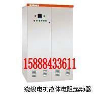 供应浙江绕线电机液阻起动器