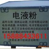 供应浙江水阻启动柜电液粉供应商
