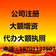 供应钰海同创密云10万至1亿公司注册图片