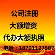 平谷1000万-3亿以上大额公司注册图片