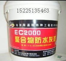 供应防水灰浆可用作光滑基层抹灰施工的聚合物防水灰浆批发