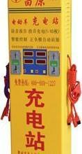 供应立式电动车投币充电站|快速充电站|郑州充电站批发