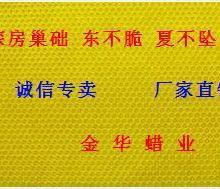 供应巢础片在巢框里的安装方法批发