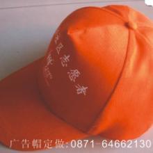 云南广告帽厂-专业加工定做移动、电信、地产、银行、集团公司活动广告帽