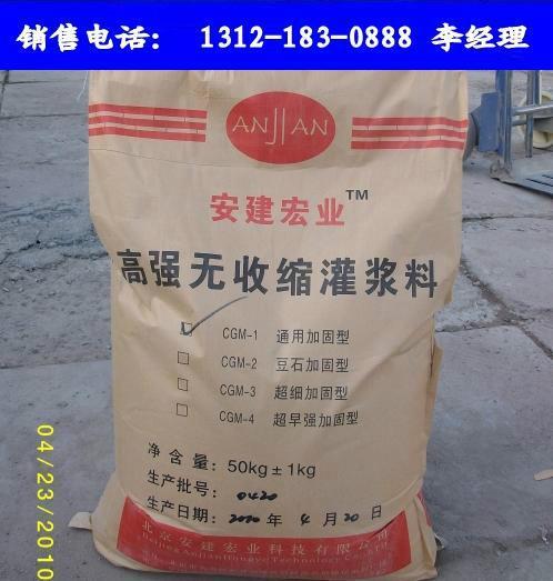 供应灌浆料高强灌浆料环氧灌浆料