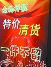 深圳服装商场清货/深圳服装商场清货公司/深圳清货公司
