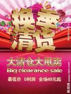 商场专业清货公司电话-广东商场专业清货公司电话