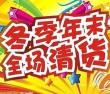 供应广州服装商场清货公司-广州服装商场清货厂家-广州服装商场清货价格