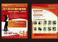供应郑州彩印宣传品设计印刷厂家、彩页设计印刷厂家、折页设计印刷厂家批发