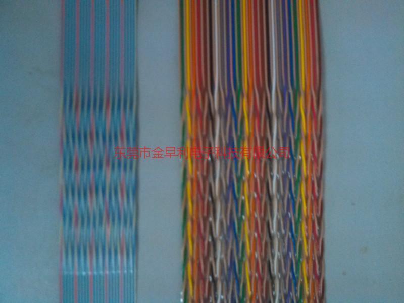 供应双绞彩排线30AWG间距0点635mm