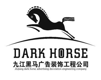 九江黑马广告装饰工程公司图片