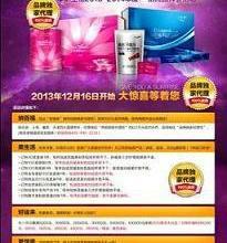 """供应海南华研生物20132014年度""""纳百福、美生活""""招商团拜会活"""