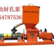 气动矿用封孔泵图片
