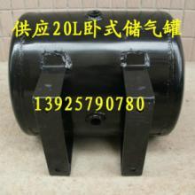 供应厂家小型储气罐卧式储气罐批发图片