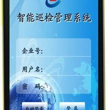 供应手机GPS智能巡检管理系统