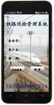 供应GPS铁路线路智能管理系统