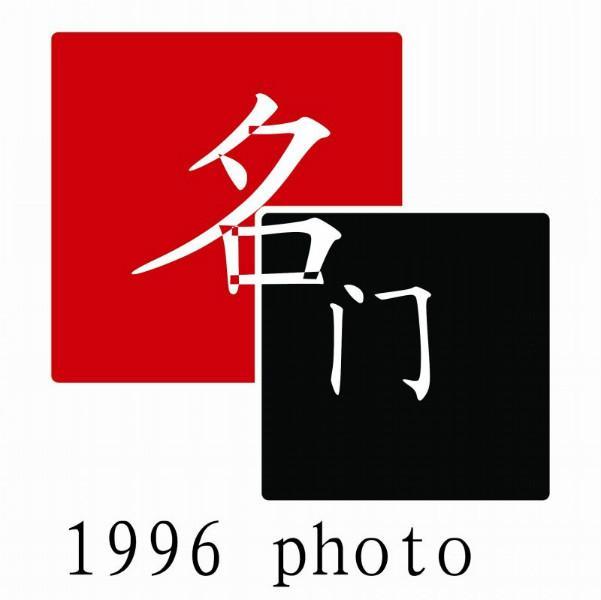 和田名門攝影