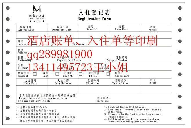 供应酒店宾馆宾客结账单印刷服务(图)