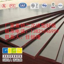 保定金亨防水覆膜建筑模板批发价格金亨覆膜板厂家13821646959图片