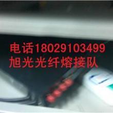 光纤熔焊接电话18029103499澳门离岛嘉模堂区即氹仔路氹城圣方光纤熔焊澳门离岛嘉模堂区即氹仔