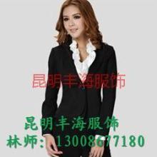 供应云南女式西服批发云南女式西服价格