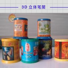 供应3D立体笔筒3D尺子3D文件夹