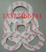 供应DN25耐腐蚀增强四氟垫片供货商价格DN25耐腐蚀四氟垫片厂家批发