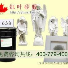 供应石膏工艺品模具硅橡胶批发