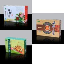 供应食品彩盒包装供应