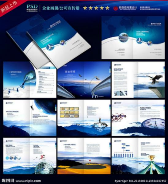 供应山东淄博专业设计印刷商品画册