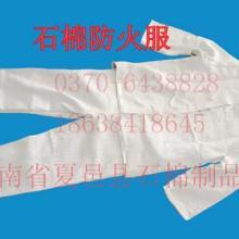 供应石棉防火服