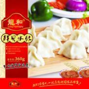 青岛龙和鲜贝速冻海鲜水饺图片