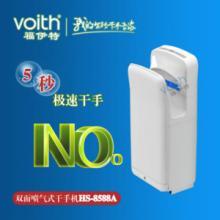福伊特干手机深圳销售中心