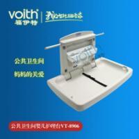 广州卫生间婴儿换尿布台/婴儿护理台/婴儿打理台福伊特 婴儿保护座椅