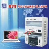 本年度热销全能数码印刷机镭射名片印刷机