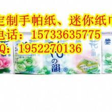 忻州广告钱夹纸、广告纸巾