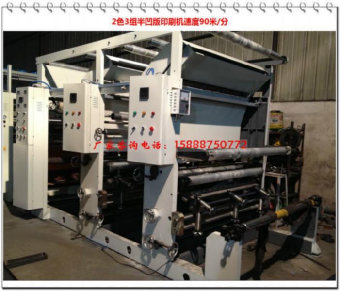 供应2色3组半凹版印刷机