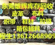 供应牛津布面料回收库存清仓处理手袋材料程生13612668909批发