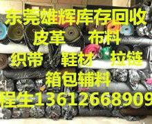 供应上海人造革回收