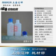 250ml小口自封口塑料瓶试剂瓶图片