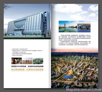 商城招商画册设计图片/商城招商画册设计样板图 (4)