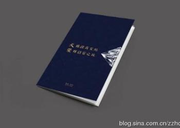 商城招商画册设计图片