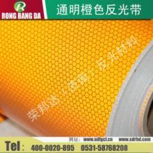 供应高强级橙色反光带安全防护产品