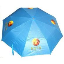供应东莞广告伞,广告雨伞