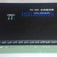 供应RS485集线器1进16出