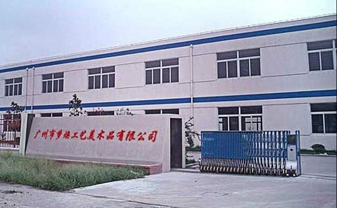 广州美术颜料公司    图片