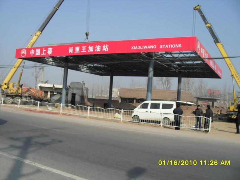 供应加油站建设及装饰  信阳市加油站安装工程招标公告