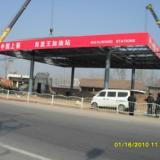 供应加油站安全生产安全施工先进单位,加油站施工,加油站工程。