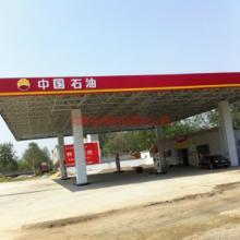 供应河南驻马店油罐网架公司,加油站工程施工。